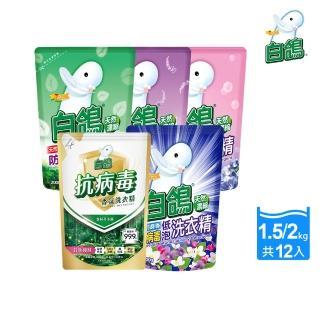 【白鴿】天然濃縮抗菌洗衣精補充包2000gx6包x2箱(尤加利防蹣/ 香蜂草防霉/ 迷人小蒼蘭香氛任選)