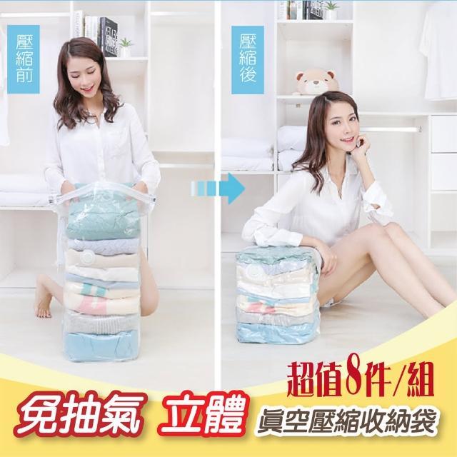 【太力】免抽氣立體壓縮收納袋8件套組(1特大立體+4中立體+3小手卷)/