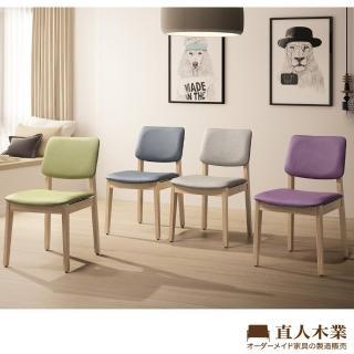 【直人木業】座墊可選色全實木溫馨椅