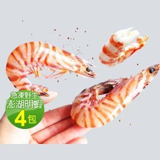 【優鮮配】現流急凍澎湖野生大尺寸明蝦4包(5-8尾裝/包/450g)