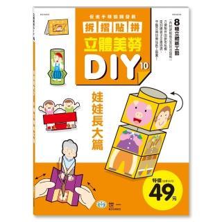 【世一】立體美勞DIY:娃娃長大了(立體美勞DIY系列)