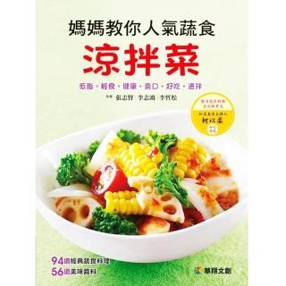 【人類智庫】媽媽教你人氣蔬食涼拌菜