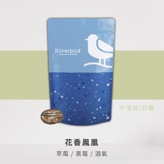 【江鳥咖啡 RiverBird】花香鳳凰齊鳴《半磅》(225g*1包)