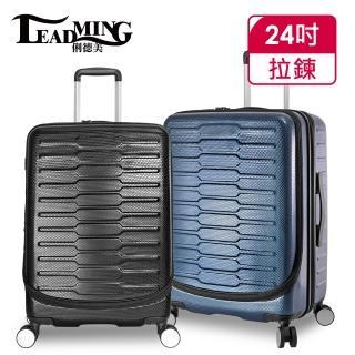 【Leadming】約定幸福24吋前開式擴充行李箱(多色可選)
