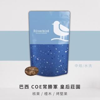 【江鳥咖啡 RiverBird】巴西 COE 常勝軍 皇后莊園《半磅》(225g*1包)