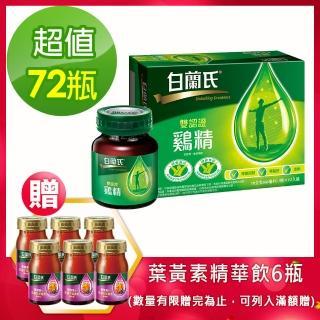 【白蘭氏】雙認證雞精70g*72瓶(提升體力、免疫力 抗疲勞)
