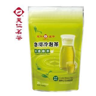 【天仁茗茶】天仁急沏冷泡茉香綠茶20入