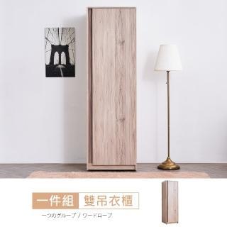【時尚屋】凱希橡木2尺雙吊衣櫃MX9-A18-3(免運費 免組裝 衣櫃)