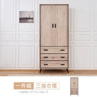 【時尚屋】奧爾頓橡木2.5尺衣櫃RV8-A709(免運費 免組裝 臥室系列 衣櫃)