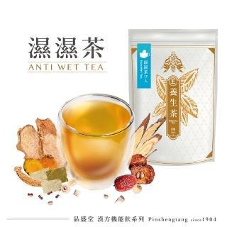 【百年品盛堂】養生除濕茶加強版沖泡包 超值12入(除濕茶 去濕茶 祛濕茶 養生茶 沖泡包)