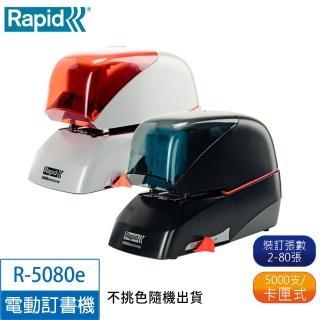 【RAPID】瑞典RAPID 5080電動訂書機