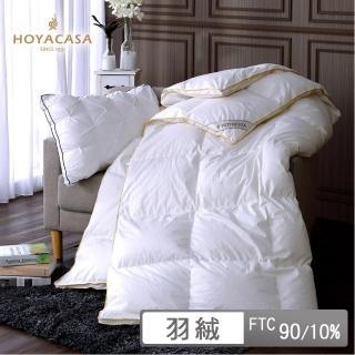 【HOYACASA】法國90/10立體隔間羽絨冬被(雙人6x7尺)