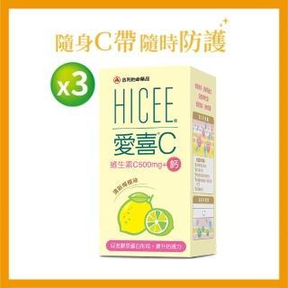 【台灣武田】HICEE 愛喜維生素C 500mg+鈣口嚼錠_60錠/盒*3(維生素C+鈣_清新檸檬味)