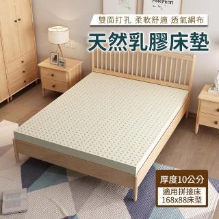 【HA baby】馬來西亞進口天然乳膠床墊 長168寬88厚度10公分(適用168*88床型)