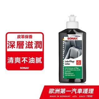 【SONAX】真皮活化乳(皮革保養.內裝皮椅專用)