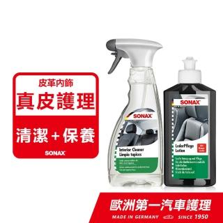 【SONAX】內裝美容組 皮革保養 內飾清潔(車內除汙劑+真皮活化乳)