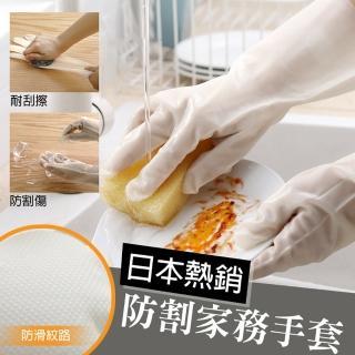 日韓暢銷防割家務防滑觸控手套