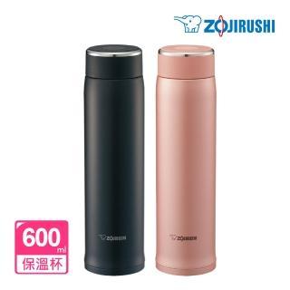 【ZOJIRUSHI 象印】可分解杯蓋不鏽鋼真空保溫杯600ml(SM-LB60)