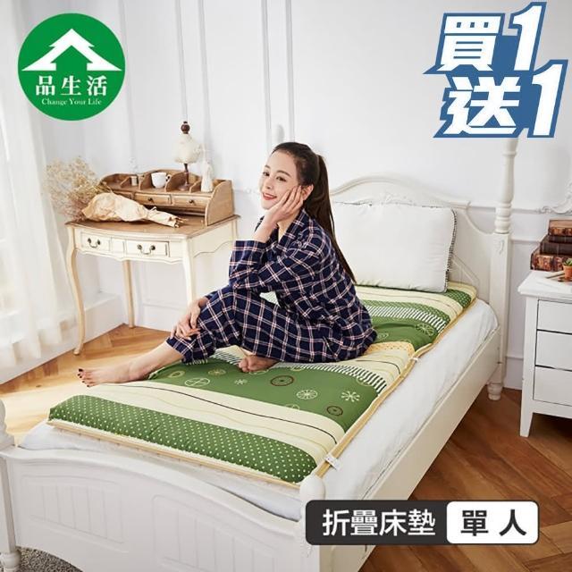 【買一送一】冬夏兩用青白鋪棉三折床墊3x6尺單人/