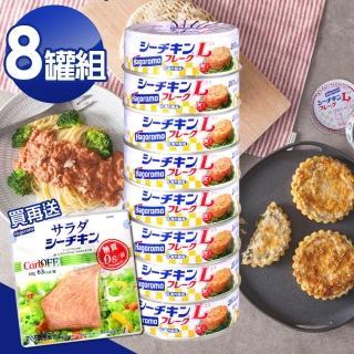 【hagoromo】8入鮪魚罐特惠組(加贈鮪魚塊1包)