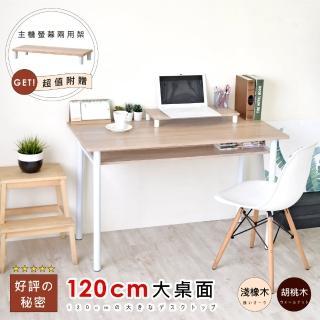 【Hopma】多功能巧收圓腳工作桌附電腦螢幕架(兩色可選)