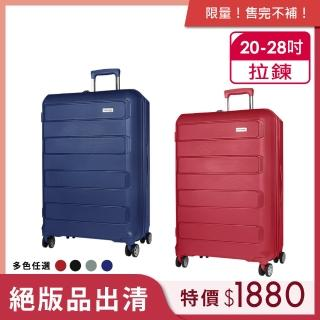 【DUNLOP 登祿普】CLASSIC系列-20吋超輕量PP材質防刮行李箱(多色任選 DU10142)