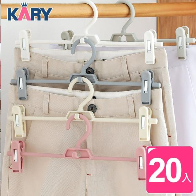 【KARY】省空間可垂直吊掛360度防風衣褲夾衣架(超值20入組)/