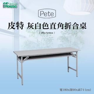 【IHouse】OA 皮特 直角折合式會議桌 寬180深90高74cm