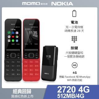 【NOKIA】2720 Flip 4G折疊式手機(512MB/4G)