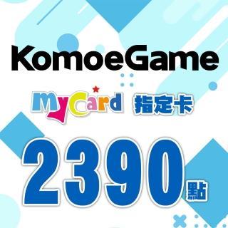 【MyCard】KOMOE指定卡2390點(FGO/A3!繁中版/死亡愛麗絲/魔法紀錄/方舟指令/少女咖啡槍適用)