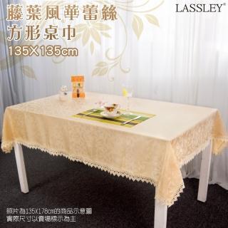 【LASSLEY】藤葉風華蕾絲方形桌巾|茶几巾-135X135cm(裝飾巾 正方桌 茶几桌 客廳 餐桌 台灣製造)