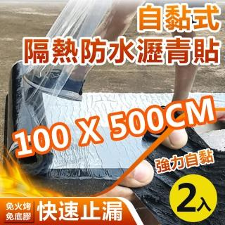 【Glolux】自黏式DIY隔熱防漏瀝青貼片100x500公分(2入)(防水膠帶 適用鐵皮屋大面積)