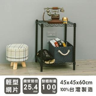 【dayneeds 日需百備】輕型 45x45x60公分烤漆二層架(鐵力士架/ 收納層架/ 鞋架/ 展示架/ 層架/ 鐵架)