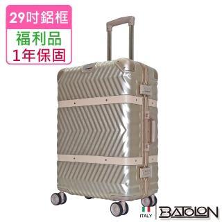 【Batolon 寶龍】福利品 29吋  夢想啟程TSA鎖PC鋁框箱/ 行李箱(香檳金)