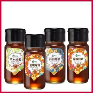 【情人蜂蜜】雙12-中海拔原生態蜂蜜700gx3送1入獨家組(龍眼/高山/草本)