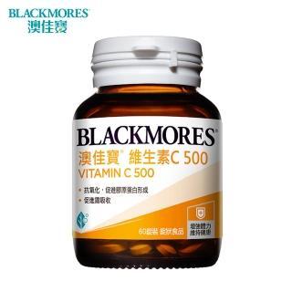 【BLACKMORES 澳佳寶】維生素C500(60錠/瓶)