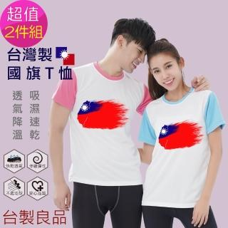【台製良品】台灣製國旗T恤-超值2件組(#國旗 #國慶 #吸濕排汗 #透氣)