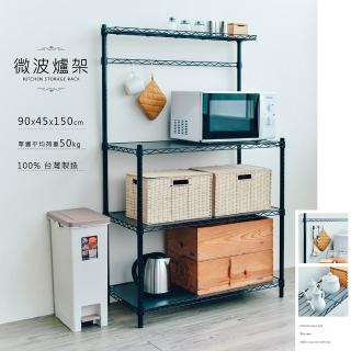 【dayneeds 日需百備】90X45X150公分輕型烤漆微波爐架 含PP板及ㄇ網(置物架/微波爐架/層架/鐵架)