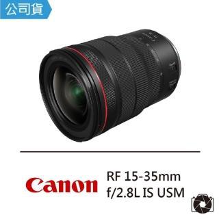 【Canon】RF 15-35mm F2.8L IS USM(公司貨)