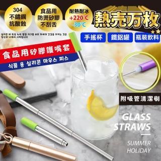【lemonsolo】便攜可伸縮304不銹鋼吸管(附吸管刷)