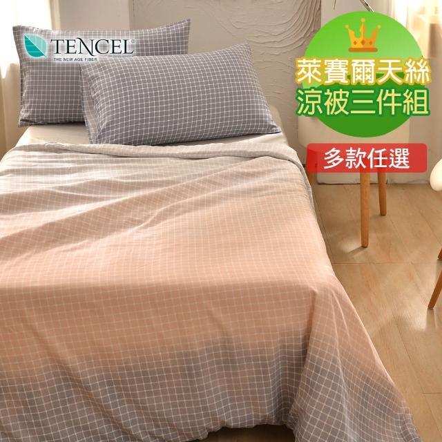 【青鳥家居】台灣製天絲TENCEL