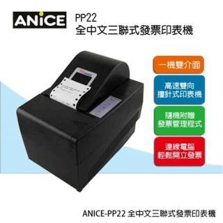 【ANICE】PP22 三聯式電腦管理發票機