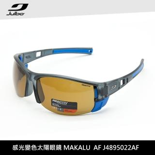 【Julbo】感光變色太陽眼鏡 MAKALU AF J4895022AF(運動墨鏡、高山鏡、感光變色鏡片)