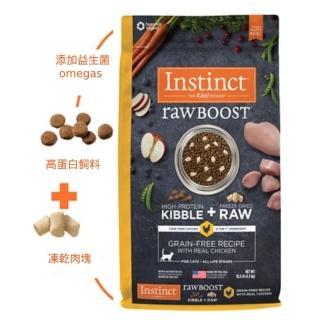 【Instinct原點】雞肉凍乾全貓配方10lb(WDJ 添加純肉塊 貓飼料 無穀飼料  肉含量83%)