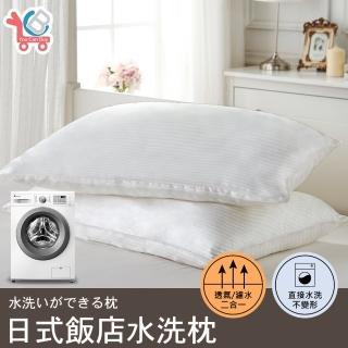 【You Can Buy】日式飯店指定使用 可水洗枕頭(中空棉.水洗枕)