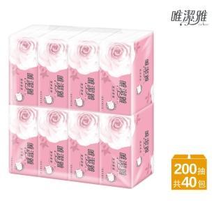 【唯潔雅】唯潔雅潔淨柔感抽取式衛生紙(200抽8包5袋/箱)