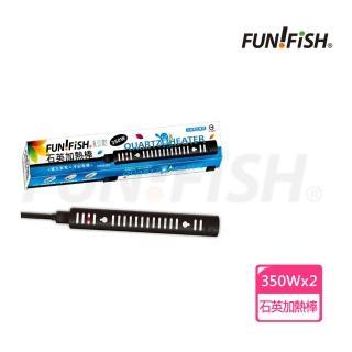 【FUN FISH 養魚趣】石英加熱管350W*2支(附護套 適合魚缸水量約300-400公升使用)