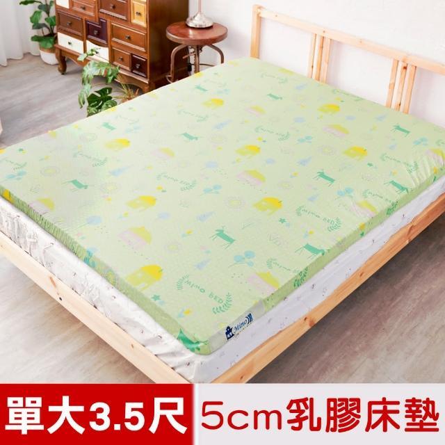 【米夢家居】夢想家園-雙面精梳純棉-馬來西亞進口100%天然乳膠床墊-5公分厚(單人加大3.5尺-青春綠)/