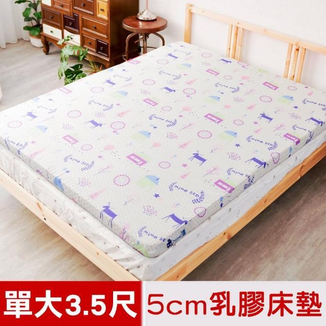 【米夢家居】夢想家園-雙面精梳純棉-馬來西亞進口100%天然乳膠床墊-5公分厚(單人加大3.5尺-白日夢)/