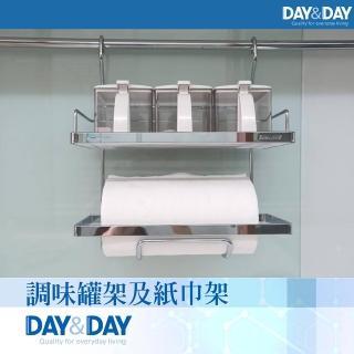 【DAY&DAY】調味罐架及紙巾架(ST3023)